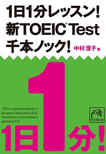 1日1分レッスン!新TOEIC Test 千本ノック! (祥伝社黄金文庫)