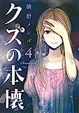 クズの本懐(4) (ビッグガンガンコミックス)