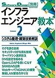 インフラエンジニア教本2——システム管理・構築技術解説 (SoftwareDesign別冊)