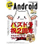ファミ通App NO.013 Android (エンターブレインムック)