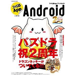 ファミ通App NO.013 Android