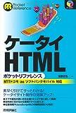 ケータイHTML ポケットリファレンス (POCKET REFERENCE)