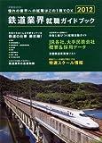 鉄道業界就職ガイドブック 2012