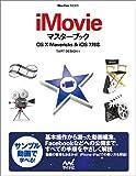 iMovieマスターブック OS X Mavericks&iOS 7対応 (Mac Fan Books)
