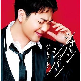 シャバン シャバン(初回限定盤)(DVD付)