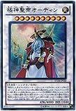 【遊戯王シングルカード】 《ストーム・オブ・ラグナロク》 極神聖帝オーディン ウルトラレア stor-jp040