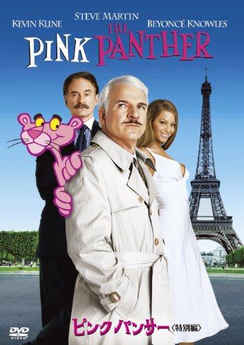 ピンクパンサー<特別編> [DVD]