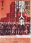 昭和の陸軍人事—大戦争を戦う組織の力を発揮する手段 (光人社NF文庫)