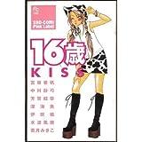 16歳kiss / 宮坂 香帆 のシリーズ情報を見る