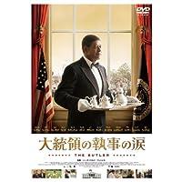 大統領の執事の涙 [DVD]