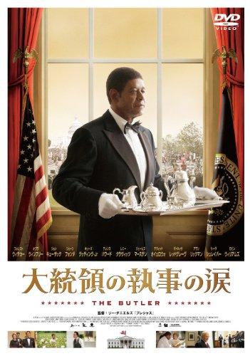 大統領の執事の涙 [DVD] -
