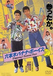 ハッテン場バナナ・ボーイズ [DVD]