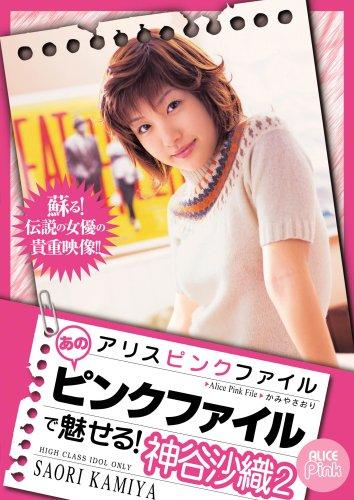 アリスピンクファイル 神谷沙織2 [DVD]