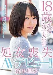 18歳現役女子大生が処女喪失AVデビュー! !  鈴木理沙 ムーディーズ [DVD]