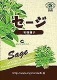 Amazon.co.jp有機種子 セージ