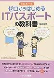 ゼロからはじめるITパスポートの教科書[改訂第一版]