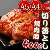 13081 『A4/A5ランク 黒毛和牛 焼肉の切り落とし(醤油たれ漬) 400g』 国産 牛肉 肉 高級 バーベキュー BBQ 訳あり