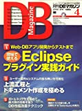 DB Magazine (マガジン) 2009年 04月号 [雑誌]