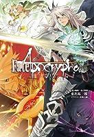 Fate/Apocrypha vol.2