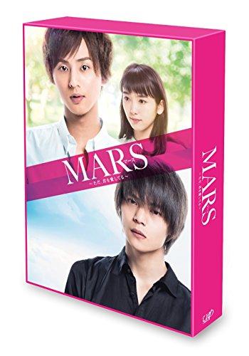MARS~ただ、君を愛してる~[Blu-ray/ブルーレイ]