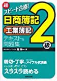 超スピード合格!日商簿記2級工業簿記テキスト&問題集