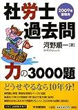 社労士過去問 力の3000題〈2009年受験用〉