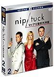 NIP/TUCK-マイアミ整形外科医-〈セカンド〉セット2[DVD]