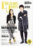 LOCATION JAPAN (ロケーション ジャパン) 2010年 10月号 [雑誌]