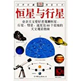 img - for Stars and Planets (amateur astronomers observing meteors comets and 88 planets stars constellations astronomy viewing guide) book / textbook / text book