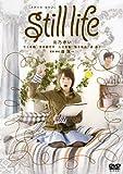 still life [DVD]