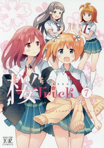 桜Trick (7) (まんがタイムKRコミックス)
