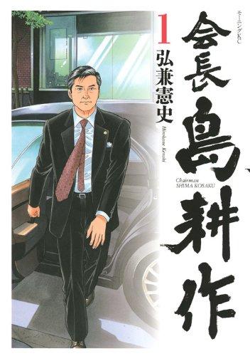 会長 島耕作(1) (モーニング KC) -
