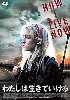 わたしは生きていける [DVD]