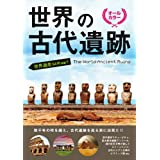 Amazon.co.jp: 世界の古代遺跡 電子書籍: 学研パブリッシング: Kindleストア