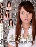 初 体 験 -は・つ・た・い・け・ん- [DVD]