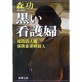51ca4zN mQL. SS160  黒い看護婦―福岡四人組保険金連続殺人 (新潮文庫)