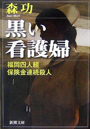 黒い看護婦―福岡四人組保険金連続殺人