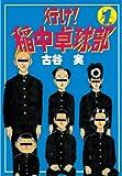 行け!稲中卓球部(1): 1 (ヤンマガKCスペシャル (432))
