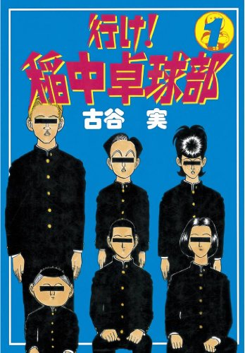 行け!稲中卓球部(1) (ヤングマガジンコミックス)
