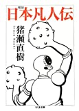 増補 日本凡人伝 (ちくま文庫)