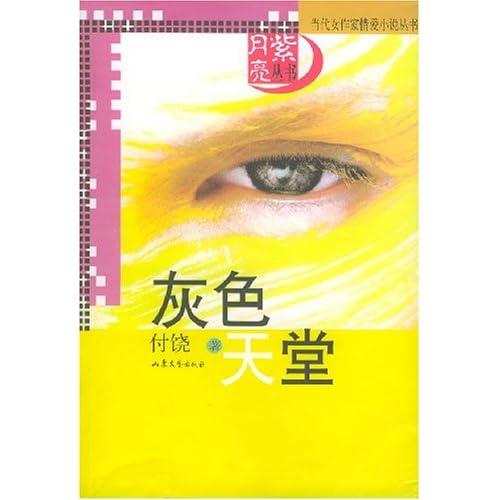 灰色天堂 当代女作家情爱小说丛书