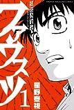 弑逆契約者ファウスツ 1 (1) (少年マガジンコミックス)
