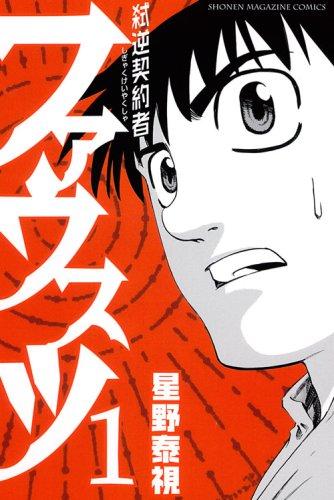 弑逆契約者ファウスツ(1) (講談社コミックス)