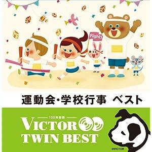 [CD2枚組] ビクターTWIN BEST 運動会・学校行事
