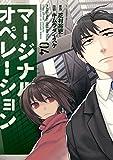 マージナル・オペレーション(4) (アフタヌーンコミックス)