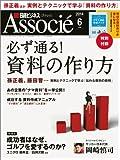 日経ビジネスアソシエ 2014年 06月号 [雑誌]
