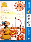 img - for Hou Yi Shoots the Suns-The Illustrated Chinese Mythology series (Chinese Edition) book / textbook / text book