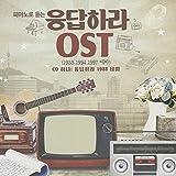 応答せよ 1988, 1994, 1997 テーマ OST (3CD) (tvN TV Drama)