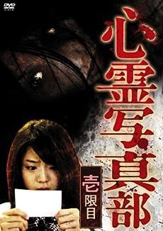 心霊写真部 壱限目 [DVD]