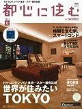 都心に住む by SUUMO (バイ スーモ) 2012年 12月号